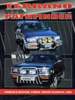 Nissan Terrano / Pathfinder (Ниссан Террано / Пасфайндер). Руководство по ремонту, инструкция по эксплуатации. Модели с 1995 года выпуска, оборудованные бензиновыми двигателями