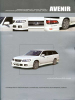 Nissan Avenir (Ниссан Авенир). Руководство по ремонту, инструкция по эксплуатации. Праворульные модели 1998-2004 года выпуска, оборудованные бензиновыми двигателями.