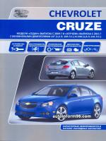 Chevrolet Cruze (Шевроле Круз). Руководство по ремонту, инструкция по эксплуатации. Модели с 2009 года выпуска, оборудованные бензиновыми двигателями.