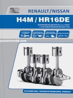 Двигатели Nissan (Ниссан) HR16DE / Renault (Рено) H4M. Устройство, руководство по ремонту, техническое обслуживание