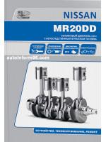 Двигатели Nissan (Ниссан) MR20DD. Устройство, руководство по ремонту, техническое обслуживание