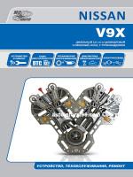 Двигатели Nissan (Ниссан) V9Х. Устройство, руководство по ремонту, техническое обслуживание