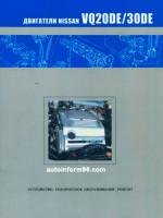 Двигатели Nissan (Ниссан) VQ20DE / VQ30DE. Устройство, руководство по ремонту, техническое обслуживание