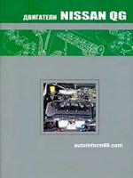 Двигатели Nissan (Ниссан) QG18DE. Устройство, руководство по ремонту, техническое обслуживание