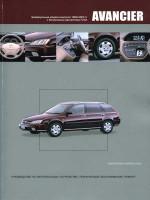 Honda Avancier (Хонда Авансьер). Руководство по ремонту, инструкция по эксплуатации. Модели с 1999 по 2003 год выпуска, оборудованные бензиновыми двигателями