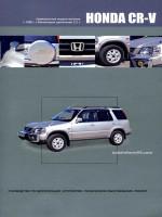 Honda CR-V (Хонда ЦР-В). Руководство по ремонту, инструкция по эксплуатации. Праворульные модели 1995 года выпуска, оборудованные бензиновыми двигателями