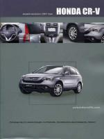 Honda CR-V (Хонда ЦР-В). Руководство по ремонту, инструкция по эксплуатации. Модели с 2007 года выпуска, оборудованные бензиновыми двигателями