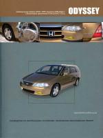 Honda Odyssey (Хонда Одиссей). Руководство по ремонту, инструкция по эксплуатации. Модели с 1999 по 2003 год выпуска, оборудованные бензиновыми двигателями