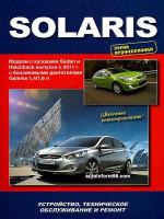 Hyundai Solaris (Хюндай Соларис). Руководство по ремонту, инструкция по эксплуатации. Модели с 2011 года выпуска, оборудованные бензиновыми двигателями