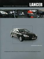 Mitsubishi Lancer X (Мицубиси Лансер 10). Руководство по ремонту, инструкция по эксплуатациих. Модели с 2003 года выпуска, оборудованные бензиновыми двигателями
