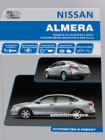 Nissan Almera (Ниссан Альмера). Руководство по ремонту, инструкция по эксплуатации. Модели с 2013 года выпуска, оборудованные бензиновыми двигателями