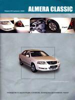Nissan Almera Classic (Ниссан Альмера Классик). Руководство по ремонту и инструкция по эксплуатации. Модели с 2006 года выпуска с бензиновыми двигателями