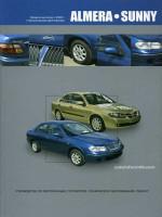 Nissan Almera / Sunny (Ниссан Альмера /Санни). Руководство по ремонту, инструкция по эксплуатации. Модели с 2000 года выпуска, оборудованные бензиновыми двигателями