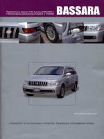 Nissan Bassara (Ниссан Бассара). Руководство по ремонту, инструкция по эксплуатации. Модели с 1999 по 2003 год выпуска, оборудованные бензиновыми двигателями