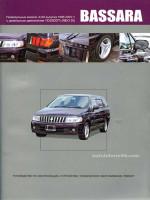Nissan Bassara (Ниссан Бассара). Руководство по ремонту, инструкция по эксплуатации. Модели с 1999 по 2003 год выпуска, оборудованные дизельными двигателями