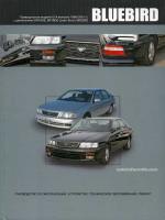 Nissan Bluebird (Ниссан Блюберд). Руководство по ремонту, инструкция по эксплуатации. Модели с 1996 по 2001 год выпуска, оборудованные бензиновыми двигателями
