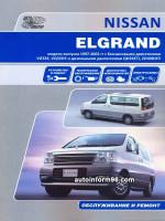 Nissan Elgrand (Ниссан Эльгранд). Руководство по ремонту, инструкция по эксплуатации. Модели с 1997 по 2002 год выпуска, оборудованные бензиновыми и дизельными двигателями