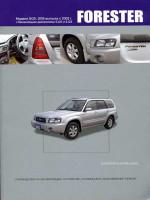 Subaru Forester (Субару Форестер). Руководство по ремонту, инструкция по эксплуатации. Модели с 2002 по 2005 год выпуска, оборудованные бензиновыми двигателями