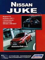 Nissan Juke (Ниссан Жук). Руководство по ремонту, инструкция по эксплуатации. Модели с 2011 года выпуска, оборудованные бензиновыми двигателями.