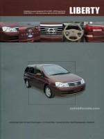Nissan Liberty (Ниссан Либерти). Руководство по ремонту праворульных авто, инструкция по эксплуатации. Модели с 1998 по 2004 год выпуска, оборудованные бензиновыми двигателями