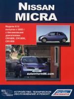 Nissan Micra-March (Ниссан Микра-Марч). Руководство по ремонту, инструкция по эксплуатации. Модели с 2002 года выпуска, оборудованные бензиновыми двигателями