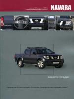 Nissan Navara (Ниссан Навара). Руководство по ремонту, инструкция по эксплуатации. Модели с 2005 года выпуска, оборудованные дизельными двигателями