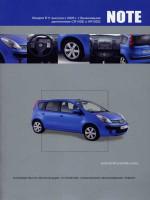 Nissan Note (Ниссан Ноут). Руководство по ремонту, инструкция по эксплуатации. Модели с 2005 года выпуска, оборудованные бензиновыми двигателями