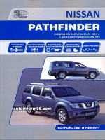 Nissan Pathfinder (Ниссан Патфайндер). Руководство по ремонту, инструкция по эксплуатации. Модели с 2010 по 2014 год выпуска, оборудованные дизельными двигателями