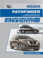 Nissan Pathfinder (Ниссан Патфайндер). Руководство по ремонту, инструкция по эксплуатации. Модели с 2014 года выпуска, оборудованные бензиновыми двигателями