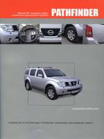 Nissan Pathfinder (Ниссан Патфайндер). Руководство по ремонту, инструкция по эксплуатации. Модели с 2005 года выпуска, оборудованные дизельными двигателями