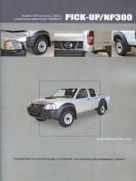 Nissan Pick-Up / NP-300 (Ниссан Пикап / НП-300). Руководство по ремонту, инструкция по эксплуатации. Модели с 2005 года выпуска, оборудованные дизельными двигателями