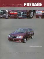 Nissan Presage (Ниссан Пресаж). Руководство по ремонту, инструкция по эксплуатации. Модели с 1998 по 2003 год выпуска, оборудованные дизельными двигателями