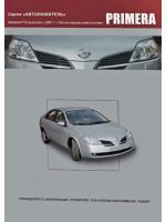 Nissan Primera (Ниссан Примера). Руководство по ремонту, инструкция по эксплуатации. Модели с 2001 года выпуска, оборудованные бензиновыми двигателями