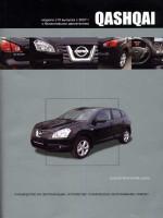 Nissan Qashqai (Ниссан Кашкай). Руководство по ремонту, инструкция по эксплуатации. Модели с 2007 года выпуска, оборудованные бензиновыми двигателями