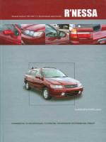 Nissan R'nessa (Ниссан Рнесса). Руководство по ремонту, инструкция по эксплуатации. Модели с 1997 по 2001 год выпуска, оборудованные бензиновыми двигателями