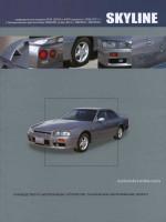 Nissan Skyline (Ниссан Скайлайн). Руководство по ремонту, инструкция по эксплуатации. Праворульные модели с 1998 по 2001 год выпуска, оборудованные бензиновыми двигателями.