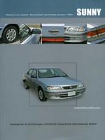 Nissan Sunny (Ниссан Санни). Руководство по ремонту, инструкция по эксплуатации. Модели с 1998 года выпуска, оборудованные бензиновыми двигателями