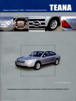 Nissan Teana (Ниссан Тиана). Руководство по ремонту, инструкция по эксплуатации. Модели с 2003 года выпуска, оборудованные бензиновыми двигателями