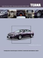 Nissan Teana (Ниссан Тиана). Руководство по ремонту, инструкция по эксплуатации. Модели с 2008 года выпуска, оборудованные бензиновыми двигателями