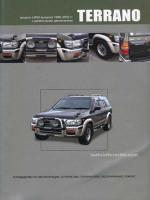 Nissan Terrano (Ниссан Террано). Руководство по ремонту, инструкция по эксплуатации. Модели с 1995 по 2002 год выпуска, оборудованные дизельными двигателями
