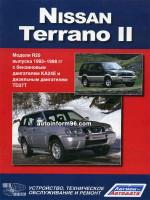 Nissan Terrano II (Ниссан Террано 2). Руководство по ремонту, инструкция по эксплуатации. Модели с 1993 по 1998 год выпуска, оборудованные бензиновыми и дизельными двигателями.