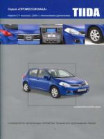 Nissan Tiida (Ниссан Тиида). Руководство по ремонту, инструкция по эксплуатации. Модели с 2004 года выпуска, оборудованные бензиновыми двигателями