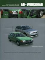 Nissan AD / Wingroad (Ниссан АД Вэн / Вингроад). Руководство по ремонту, инструкция по эксплуатации. Модели с 1999 года выпуска, оборудованные бензиновыми двигателями