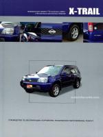 Nissan X-Trail (Ниссан Х-Трейл). Руководство по ремонту, инструкция по эксплуатации. Праворульные модели с 2000 года выпуска, оборудованные бензиновыми двигателями.