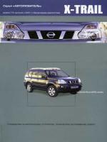 Nissan X-Trail (Ниссан Х-Трейл). Руководство по ремонту, инструкция по эксплуатации. Модели с 2007 года выпуска, оборудованные бензиновыми двигателями
