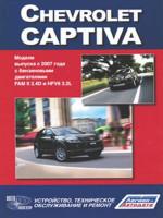 Chevrolet Captiva (Шевроле Каптива). Руководство по ремонту, инструкция по эксплуатации. Модели с 2007 года выпуска, оборудованные бензиновыми двигателями