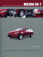 Mazda CX-7 (Мазда СХ-7). Руководство по ремонту, инструкция по эксплуатации. Модели с 2006 года выпуска, оборудованные бензиновыми двигателями