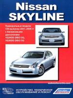 Nissan Skyline (Ниссан Скайлайн). Руководство по ремонту, инструкция по эксплуатации. Праворульные модели с 2001 по 2006 год выпуска, оборудованные бензиновыми двигателями.