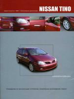 Nissan Tino (Ниссан Тино). Руководство по ремонту, инструкция по эксплуатации. Модели с 1998 года выпуска, оборудованные бензиновыми двигателями