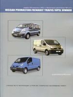 Renault Trafic / Opel Vivaro / Nissan Primastar (Рено Трафик / Опель Виваро / Ниссан Примастар). Руководство по ремонту. Модели с 2004 года выпуска, оборудованные бензиновыми двигателями.